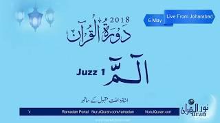 Dawrah e Quran 2018-  Para 1 - Ustazah Iffat Maqbool - NurulQuran