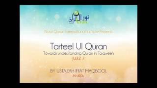 Tarteel ul Quran Juzz- 7 (Juzz wise Reflections) | Understand Quran in Taraweeh!