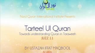 Tarteel ul Quran Juzz- 11 (Juzz wise Reflections) | Understand Quran in Taraweeh!