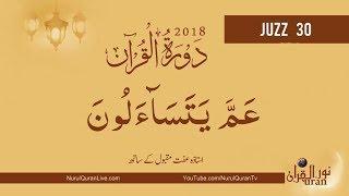 Dawrah E Quran 2018 Videos