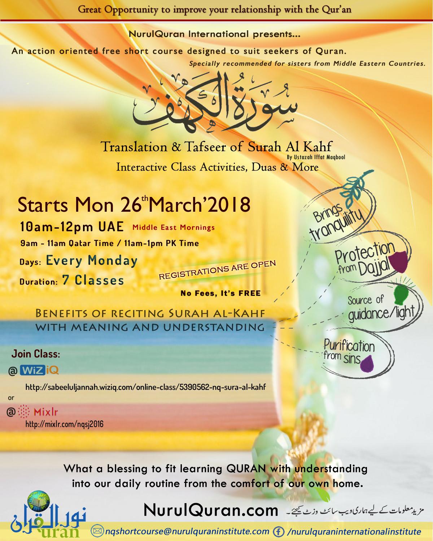 Surah Al Kahf Short Course 2018 – NurulQuran