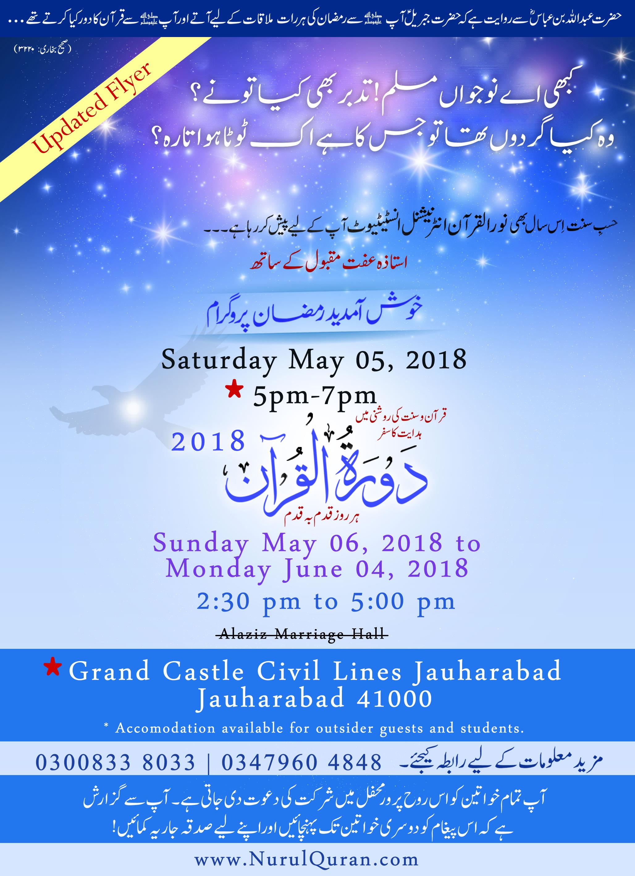 Dawrah E Quran Onsite *LIVE from Jauharabad – NurulQuran