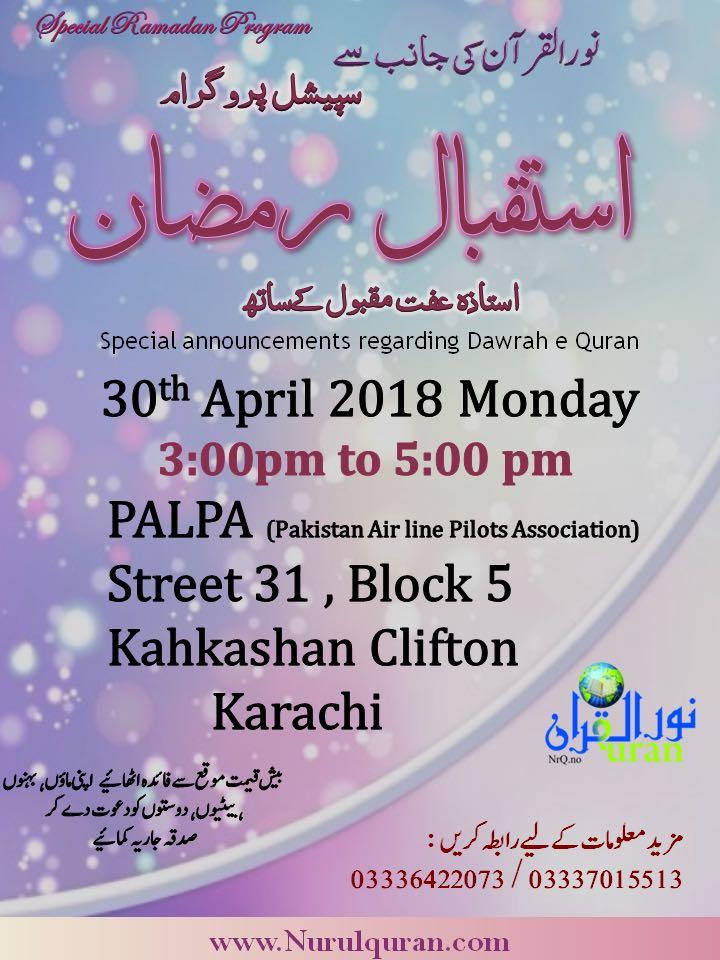 Isteqbal-e-Ramadan Program !!