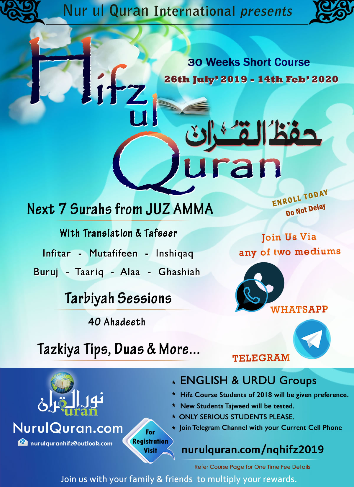 NurulQuran Hifz Course 2019 [ Urdu & English Groups @ Whats APP